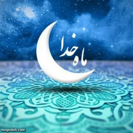 عکس عاشقانه ماه,عکس پروفایل تلگرام