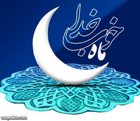 عکس پروفایل برای ماه رمضان,عکس ماه رمضان برای وبلاگ