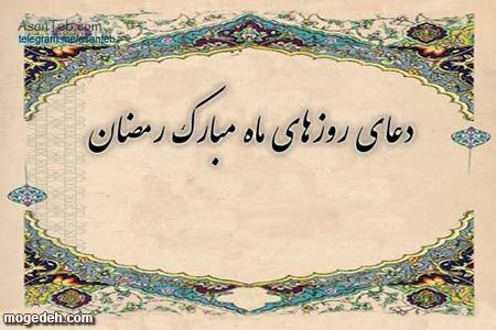 دعای وداع ماه رمضان,,دعای روز اول ماه رمضاندعای روز دوم ماه رمضان,دعای روز سوم ماه رمضان