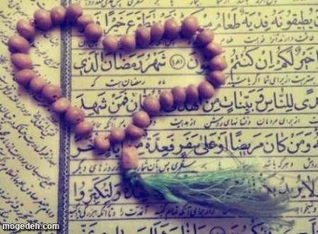 دعای هر روز ماه رمضان,دعای شهر رمضان