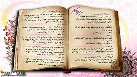 دعای وداع با ماه رمضان,عکس ماه رمضان متحرک,تصاویر ماه رمضان برای موبایل