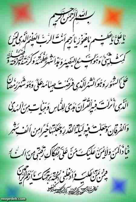 دعای یا علی و یا عظیم,دانلود دعای ماه رمضان,از دعاهای مشهور ماه مبارک رمضان در جدول