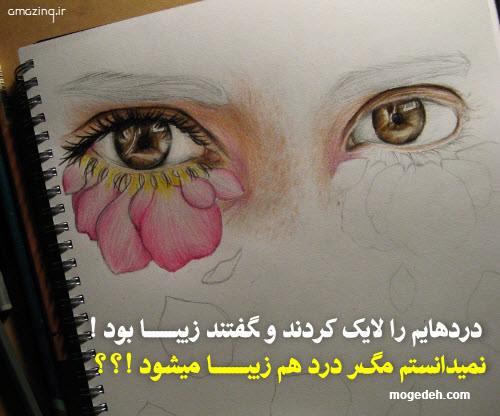 عکس نوشته های خاص دخترونه,عکس پروفایل شیک