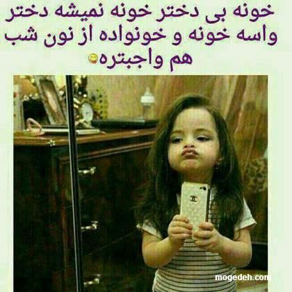 عکس شاد برای پروفایل دخترونه,عکس نوشته شادی اور