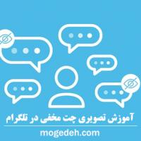 آموزش تصویری چت مخفی در تلگرام | سکرت چت تلگرام چیست؟