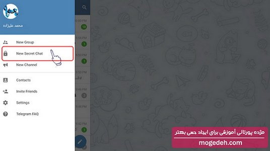 آموزش ایجاد گفتگوی مخفی یا سکرت چت تلگرام