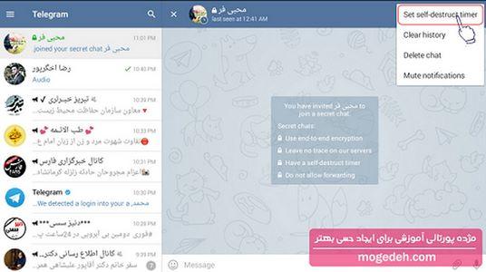 سکرت چت یا چت ایمن تلگرام چیست؟