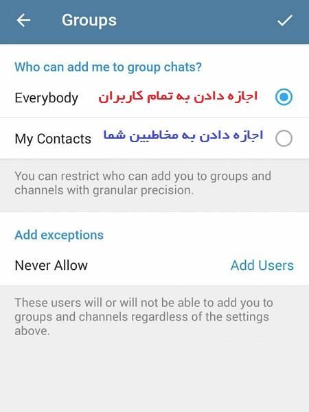جلوگیری از دعوت شدن به گروه های تلگرام