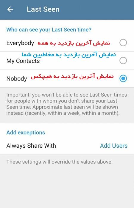 عدم نمایش آخرین زمان آنلاین در تلگرام