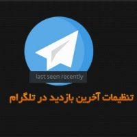 تنظیمات آخرین بازدید در تلگرام | آموزش تلگرام