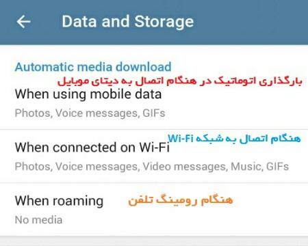 غیرفعال کردن بارگذاری اتوماتیک تلگرام