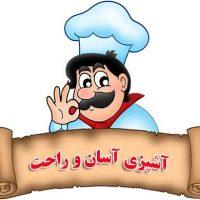 نکات مهم آشپزی آسان و سریع و فوری
