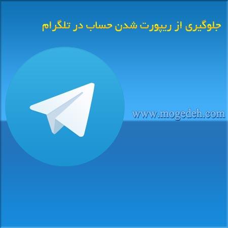 خلاص شدن از ریپورت تلگرام