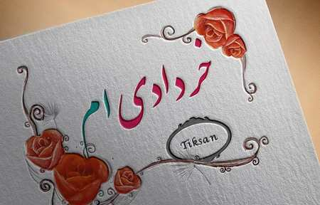 شعر برای متولدین خرداد