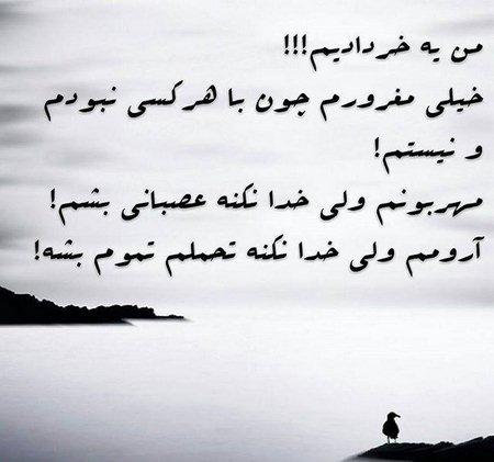 پروفایل ماه خرداد