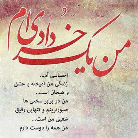 متن خرداد