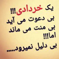 پروفایل ماه خرداد | عکس نوشته خردادی ام