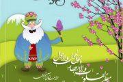 عکس پروفایل عید نوروز ۹۷ | عکس نوروز ۹۷