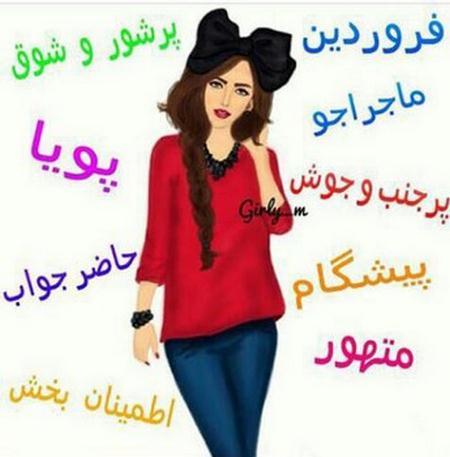 عکس نوشته دختر فروردینی