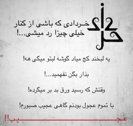 عکس نوشته خردادی ام