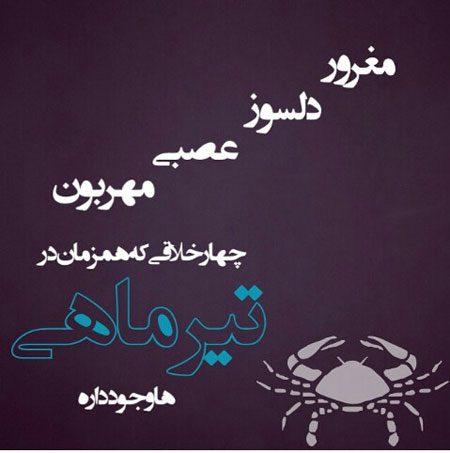 عکس نوشته تیرماه