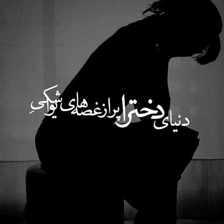 عکس تنهایی و غم