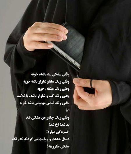 عکس دختر چادری خوشتیپ