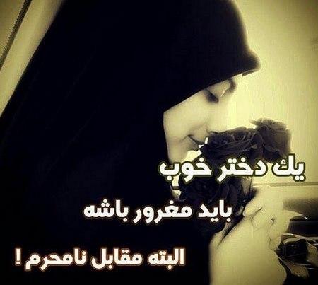 عکس دختر با حجاب برای پروفایل